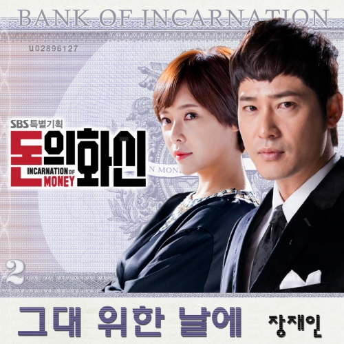 Incarnation of Money OST - The Day For You