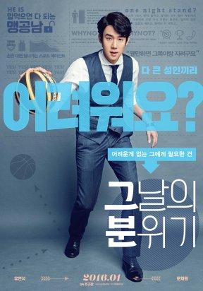 Individual posters. Yoo Yeonseok as Kim Jaehyun.