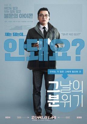 Individual posters. Jo Jaeyun as Senior Kang.